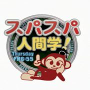 logo_38_titledesignスパスパ人間学